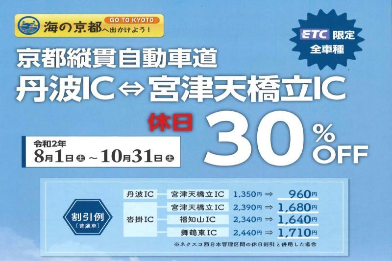京都縦貫自動車道 休日30%割引