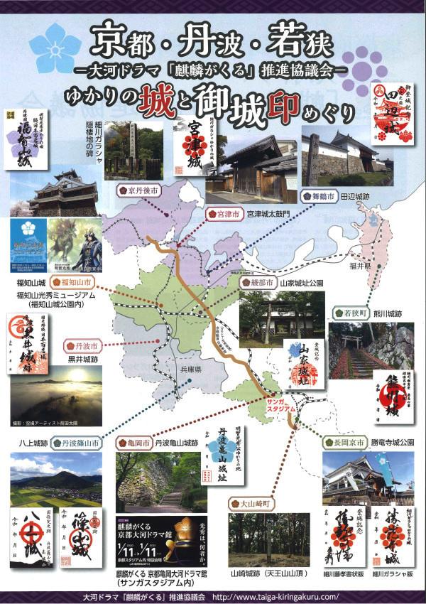 京都・丹波・若狭 ゆかりの城と御城印めぐり