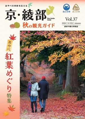 京・綾部 秋の観光ガイドを掲載しました