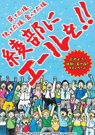 第3弾「綾部にエール!」キャンペーン 綾部グルメのパーフェクトガイドの発行
