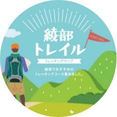 綾部トレイル