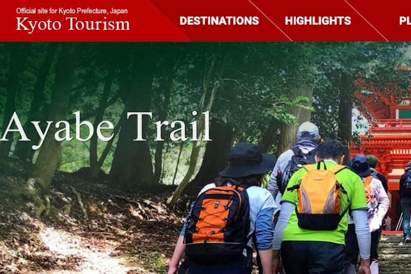 多言語サイト「Kyoto Tourism」に綾部トレイルが掲載