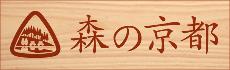 森の京都へのリンク