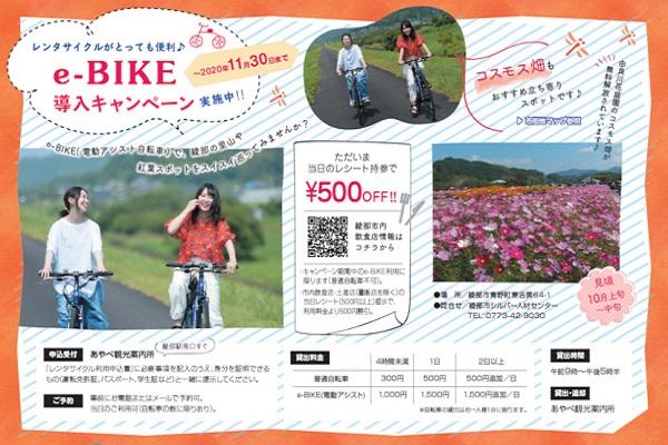 e-BIKE導入キャンペーン