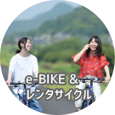 e-BIKE&レンタサイクル
