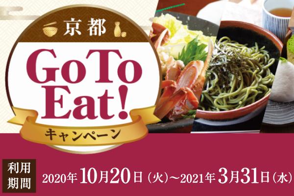 京都GoTo EAT