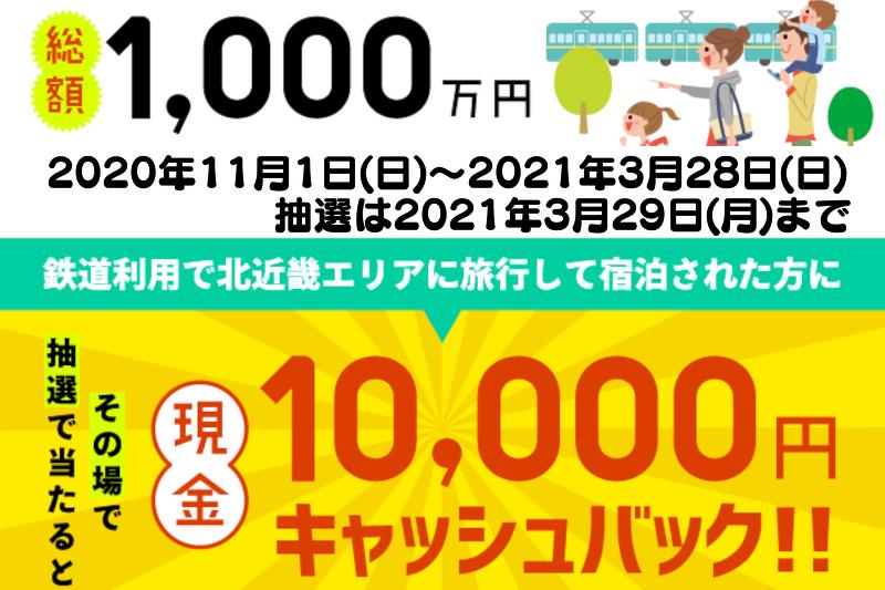 キャッシュバックキャンペーン2021年3月28日まで延長!