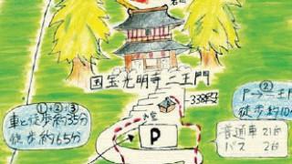 二王門マップ