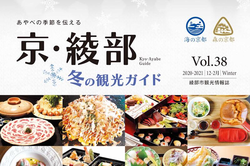 京・綾部 冬の観光ガイドを発行しました