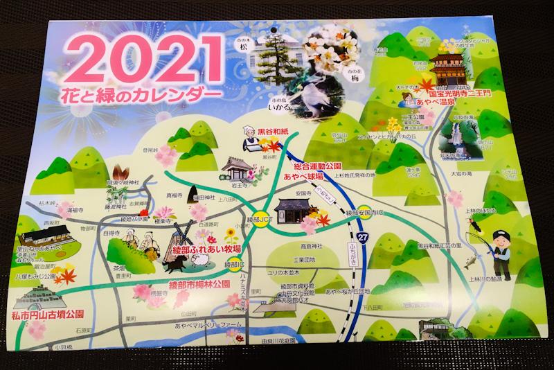 花と緑のカレンダー2021