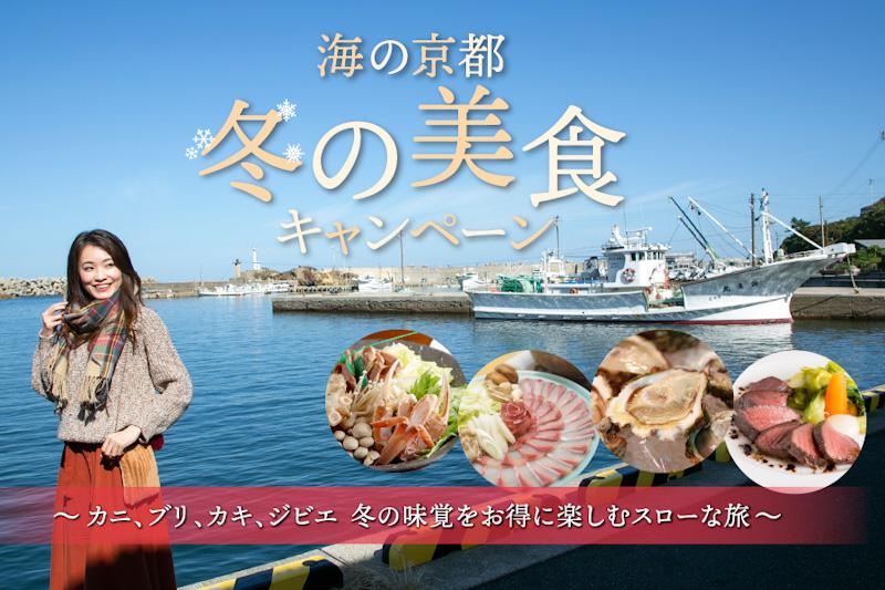海の京都冬の美食キャンペーン