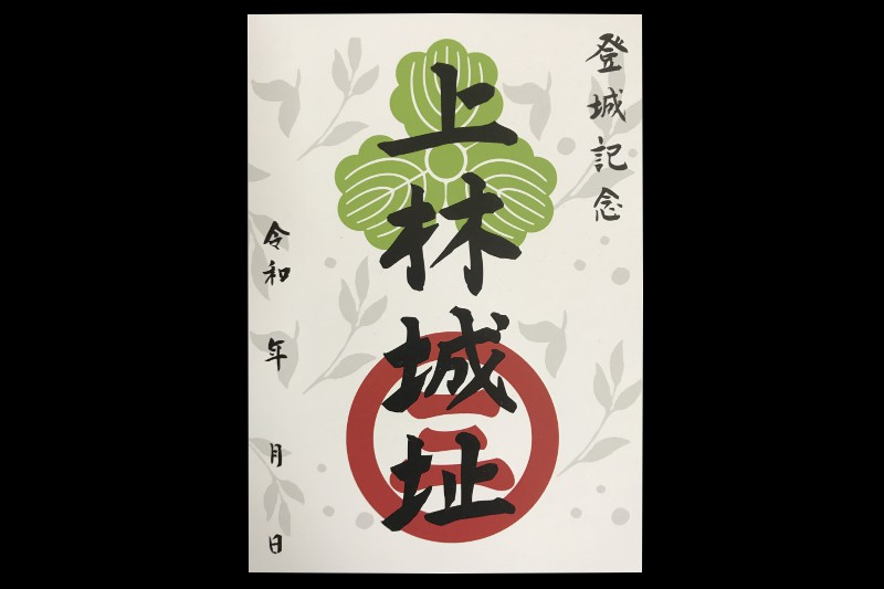 お取り寄せ可:上林城址「御城印」の販売開始について