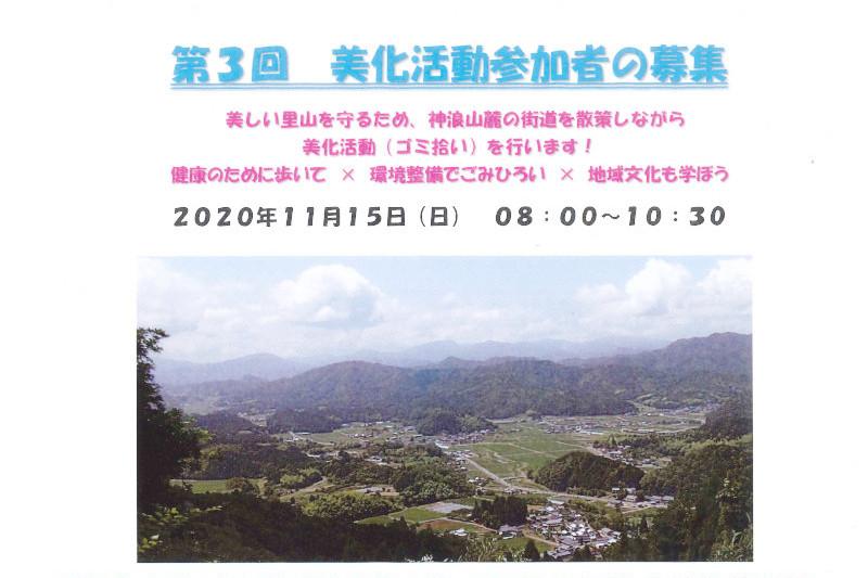 神浪山麓美化活動のお知らせ