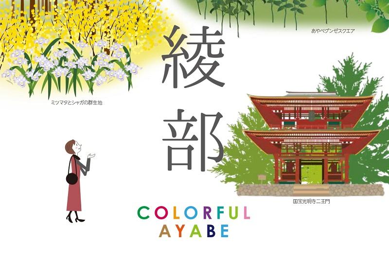 綾部市観光ガイドブックが発行されました