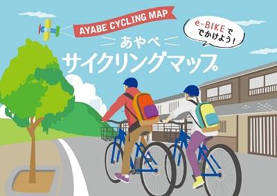 あやべサイクリングマップが発行されました