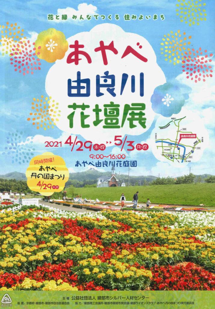 由良川花壇展