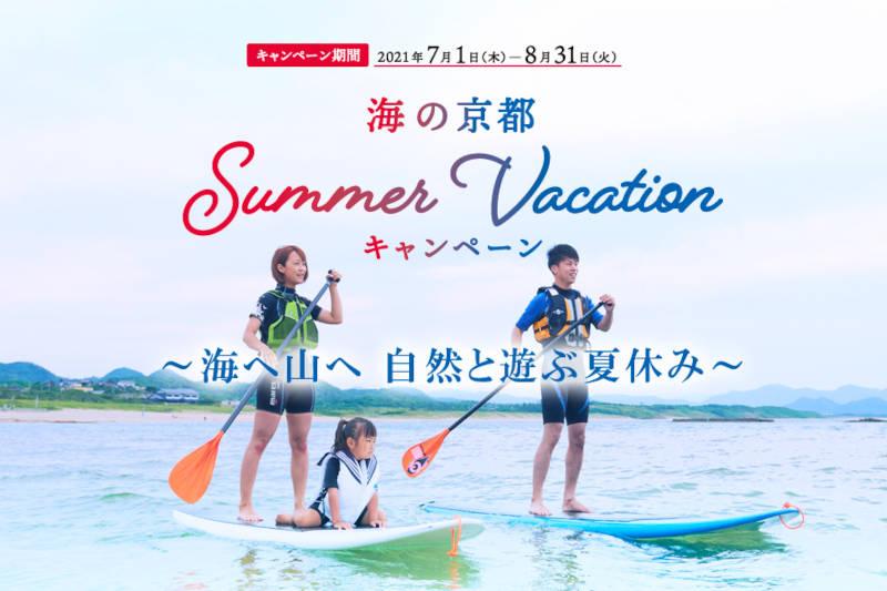 「海の京都サマーバケーションキャンペーン」を7月1日(木)よりスタートします