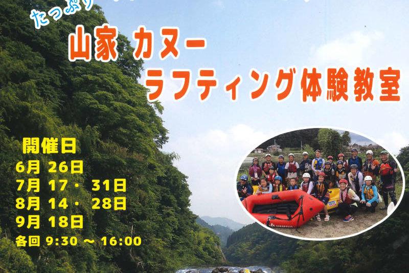 山家カヌーラフティング体験教室開催のお知らせ