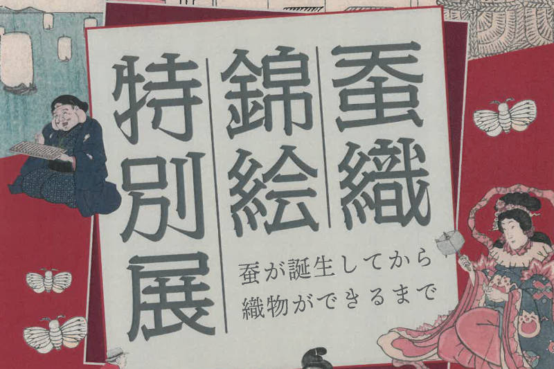 蚕織錦絵特別展開催のお知らせ