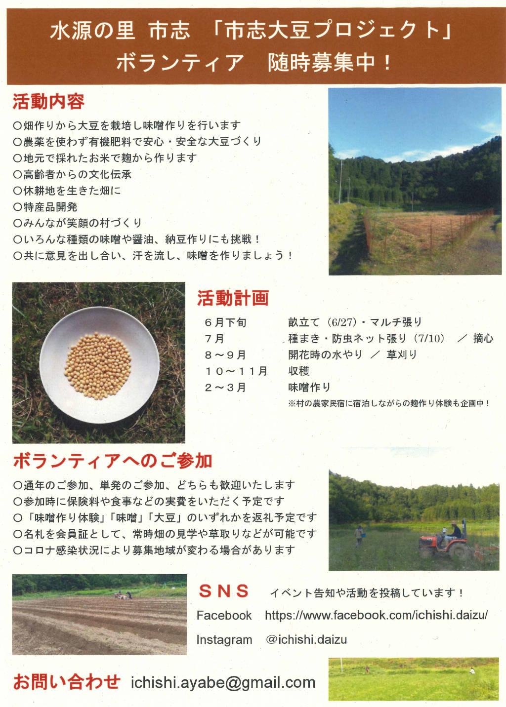 市志大豆プロジェクト