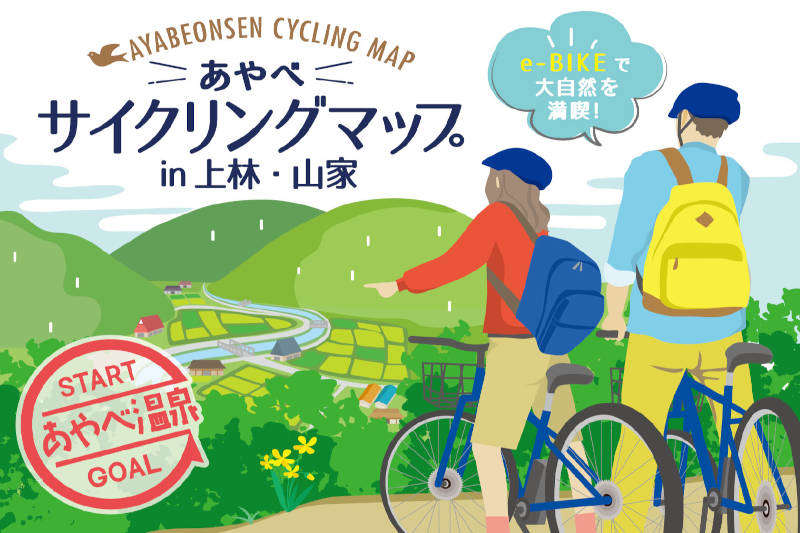 あやべサイクリングマップin上林・山家