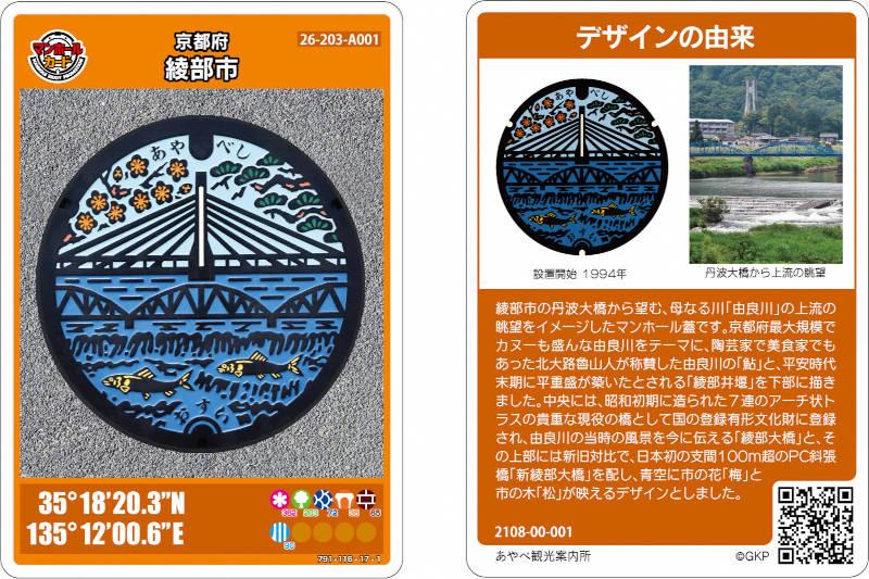 8月17日(火)から綾部市マンホールカードの配布がはじまります!