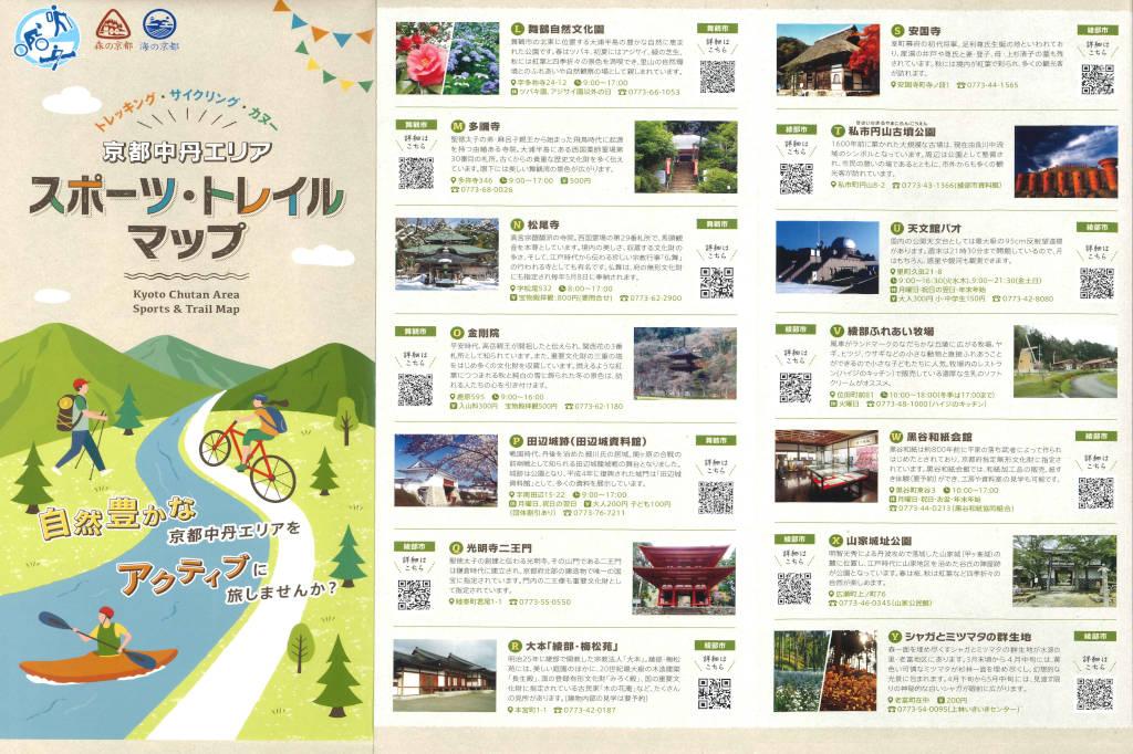 京都中丹エリア スポーツ・トレイルマップが発行されました