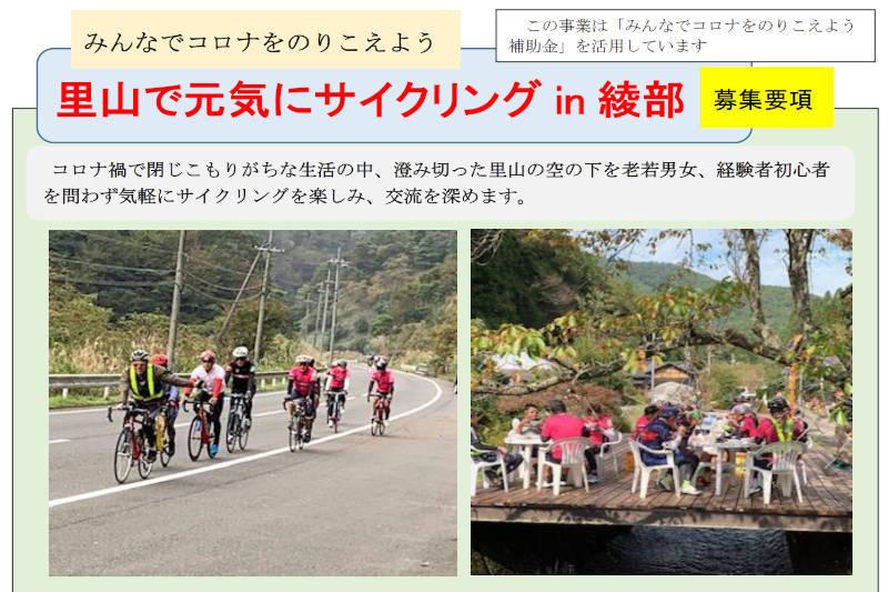 里山 で元気 に サイクリング in 綾部開催のお知らせ