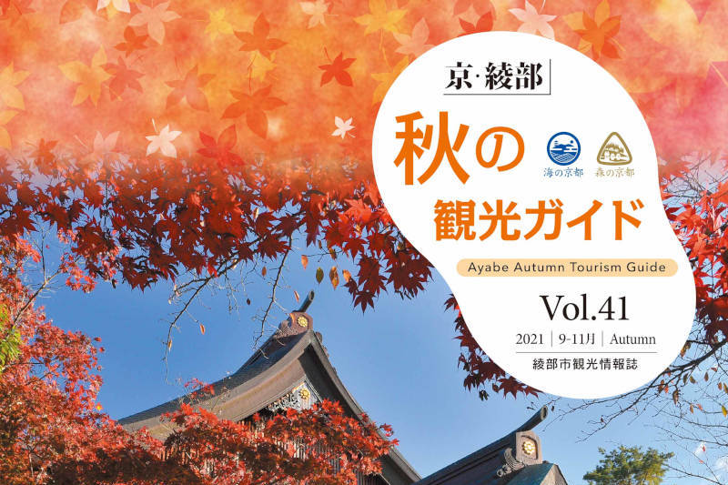 2021 京・綾部 秋の観光ガイドが発行されました