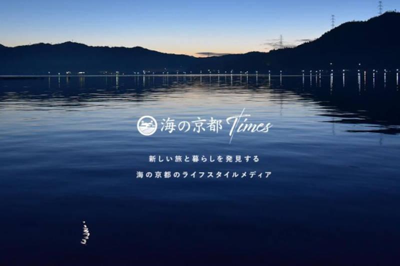 海の京都Times(オウンドメディア)公募型記事の募集について