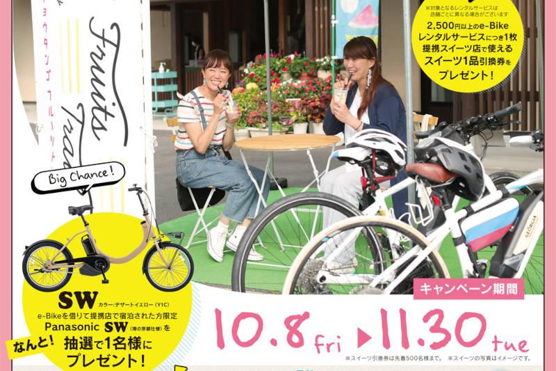 海の京都スイーツキャンペーン