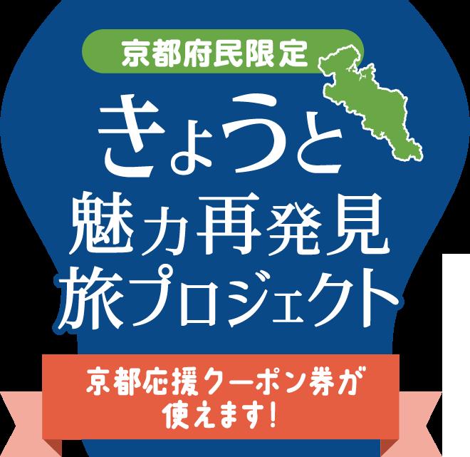 京都魅力再発見旅プロジェクト